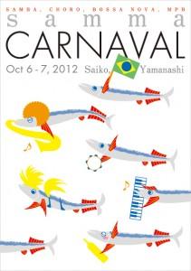 さんまカーニバル2012フライヤー